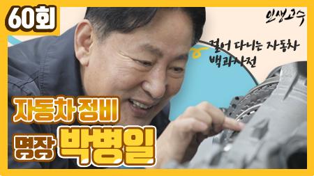 자동차 정비 명장 박병일 ㅣ 인생고수 [60회]
