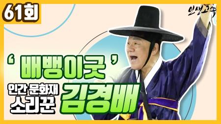 서도소리 문화재 김경배 ㅣ 인생고수 [61회]