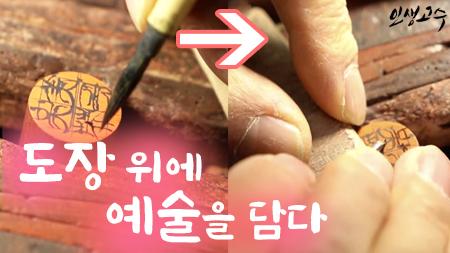 1cm안에 심성을 담는 인장 공예 명장 최병훈!