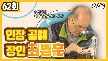 인장 공예 명장 최병훈 l 인생고수 [62회]