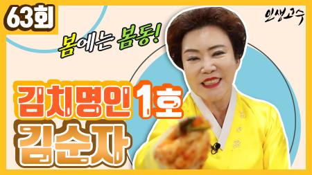 대한민국 김치 명인 1호 김순자 ㅣ 인생고수 [63회]