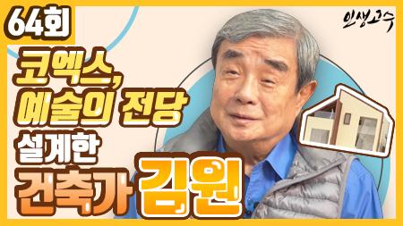 서촌 지킴이, 가장 문학적인 환경 건축가 김원 ㅣ 인생고수 [64회]