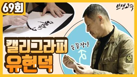 캘리그라퍼 유현덕 ㅣ 인생고수 [69회]