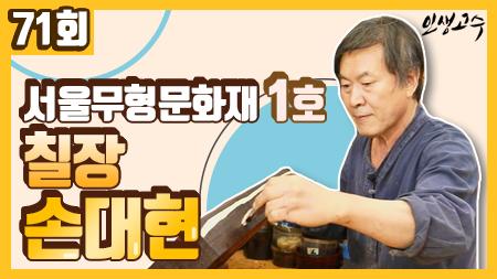 서울무형문화재 1호 칠장 손대현 ㅣ 인생고수 [71회]