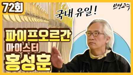 국내 유일의 파이프오르간 마이스터 홍성훈 ㅣ 인생고수 [72회]