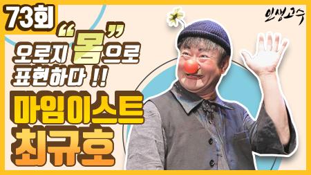 몸으로 모든 것을 표현하는 마임이스트 최규호 ㅣ 인생고수 [73회]