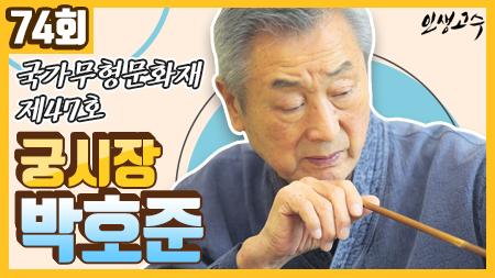 국가무형문화재 궁시장 박호준 ㅣ 인생고수 [74회]