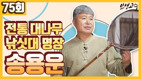 전통 대나무 낚싯대 명장 송용운 ㅣ 인생고수 [75회]