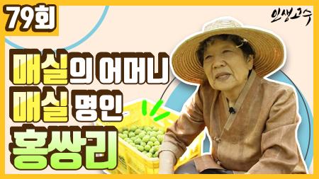 매실의 어머니, 매실 명인 농사꾼 홍쌍리 ㅣ 인생고수 [79회]