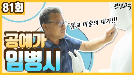불교 미술의 대가, 공예가 임병시 ㅣ 인생고수 [81회]