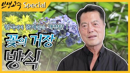 한국에서 꽃예술이라는 영역을 개척한 '꽃의 거장',  플로리스트 방식 ㅣ 인생고수 [스페셜]