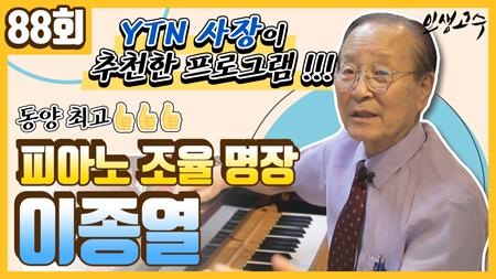 피아니스트 뒤에 선 든든한 거장, 피아노 조율 명장 이종열 ㅣ 인생고수 [88회]