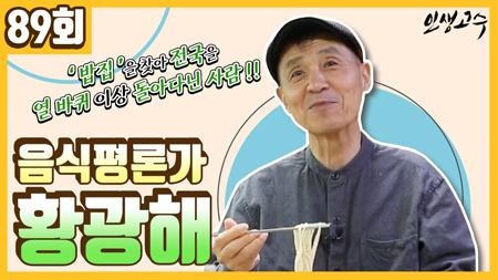 정확한 음식 유래를 밝히는 음식평론가 황광해 ㅣ 인생고수 [89회]