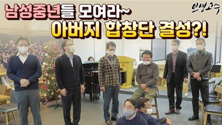 남성중년들 모여라~ 아버지 합창단 결성?!