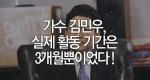 가수 김민우, 실제 활동 기간은 3개월뿐이었다!