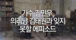 가수 김민우, 의리남 김태원과 잊지 못할 에피소드
