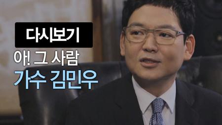 아! 그 사람 [3회] 김민우
