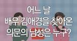어느 날 배우 김애경을 찾아온 의문의 남성은 누구?