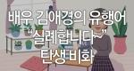 """배우 김애경의 유행어 """"실례합니다~"""" 탄생 비화"""