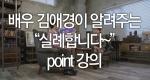 """배우 김애경이 알려주는 """"실례합니다~"""" point 강의"""