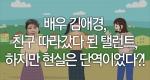 배우 김애경, 친구 따라갔다 된 탤런트, 하지만 현실은 단역이었다?!
