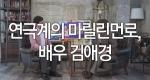 연극계의 마릴린먼로, 배우 김애경