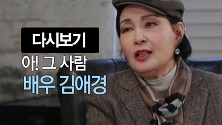 아! 그 사람 [5회] 배우 김애경