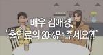 """배우 김애경, """"출연료의 20%만 주세요?!"""""""