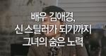 배우 김애경, 신 스틸러가 되기까지 그녀의 숨은 노력
