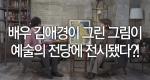 배우 김애경이 그린 그림이 예술의 전당에 전시됐다?!