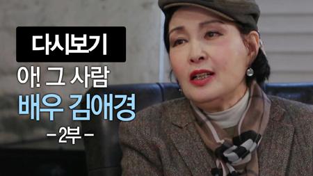 아! 그 사람 [6회] 배우 김애경 2부