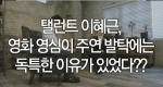 탤런트 이혜근, 영화 영심이 주연 발탁에는 독특한 이유가 있었다??