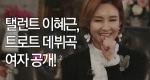 탤런트 이혜근, 트로트 데뷔곡 여자 공개!!