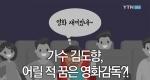 가수 김도향, 어릴 적 꿈은 영화감독?!