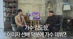 가수 김도향, 이미자 선배 덕분에 가수 데뷔?!
