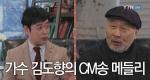 가수 김도향의 CM송 메들리