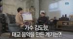 가수 김도향, 태교 음악을 만든 계기는?!