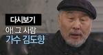 아! 그 사람 [9회] 가수 김도향