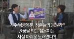 가수 남궁옥분, 청춘들의 응원가 ♬ 꿈을 먹는 젊은이는 사실 아쉬운 노래였다?!