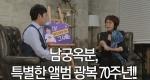 남궁옥분, 특별한 앨범 광복 70주년!!