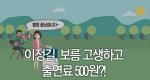 이정길, 보름 고생하고 출연료 500원?!