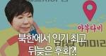 북한에서 인기 최고 뒤늦은 후회?!