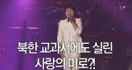 북한 교과서에도 실린 사랑의 미로?!