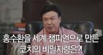 홍수환을 세계 챔피언으로 만든 코치의 비밀지령은?!