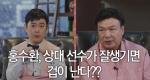 홍수환, 상대 선수가 잘생기면 겁이 난다??