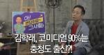 김학래, 코미디언 90%는 충청도 출신?!