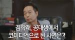 김학래, 공대생에서 코미디언으로 된 사연은?!