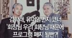 김학래, 유머일번지 코너 '회장님 우리 회장님' 때문에 프로그램 폐지 될뻔?!