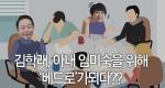 김학래, 아내 임미숙을 위해 '베드로'가 되다??