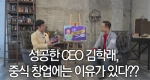 성공한 CEO 김학래, 중식 창업에는 이유가 있다??